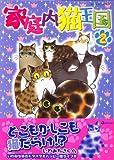 家庭内猫王国 2 (あおばコミックス)