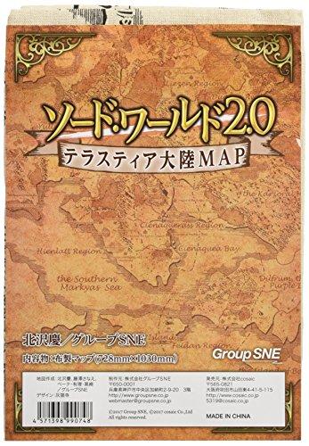 ソード・ワールド2.0 テラスティア大陸MAP
