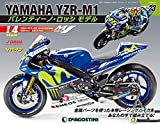 YZR-M1 ロッシモデル 23号 [分冊百科] (パーツ付) (YAMAHA YZR-M1 バレンティーノ・ロッシ モデル)
