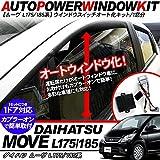 パワーウインドウオート化ユニット ダイハツ車用 オートウインドウユニット/パワーウィンドウスイッチ