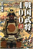 戦国武将100選 (リイド文庫)