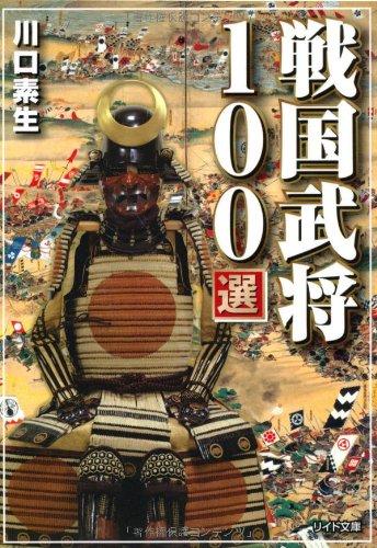 戦国武将100選 (リイド文庫)の詳細を見る