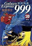 銀河鉄道999(20) (ビッグコミックス)