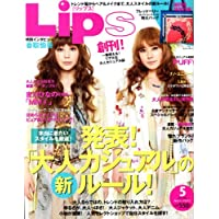 Lips 2011年 05月号[雑誌]