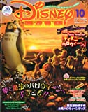 Disney FAN (ディズニーファン) 2010年 10月号 [雑誌]