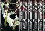 屍鬼 コミック 1-11巻セット (ジャンプコミックス)