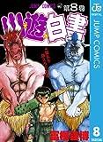 幽★遊★白書 8 (ジャンプコミックスDIGITAL)