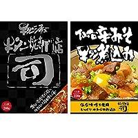 仙台 牛タン焼専門店 司 つかさ 牛タンシチュー 仙台辛みそ牛タン煮込み セット