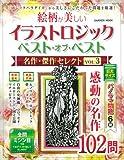 イラストロジック ベスト・オブ・ベスト 名作・傑作セレクトVOL.3 (Gakken Mook)