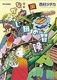 西村ツチカ作品集なかよし団の冒険 (リュウコミックス)