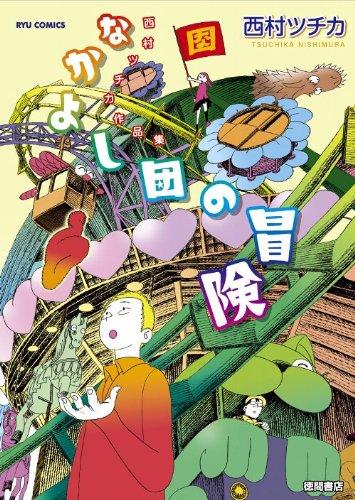 西村ツチカ作品集なかよし団の冒険 (リュウコミックス)の詳細を見る