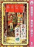 おもいで金平糖【期間限定無料】 1 (りぼんマスコットコミックスDIGITAL)