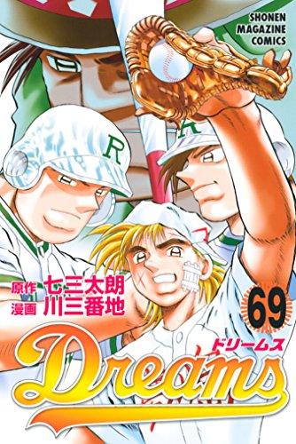 Dreams(69) (週刊少年マガジンコミックス)