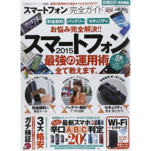 【完全ガイドシリーズ070】スマートフォン完全ガイド (100%ムックシリーズ)