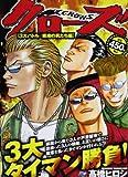 クローズ 3大バトル/県南の男たち編 (秋田トップコミックスW)