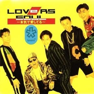 LOVERS SOUL~本気で愛してる~