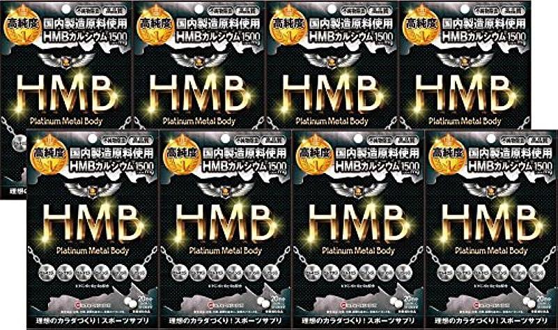 露骨な縁石テレビ局【8個セット】HMB プラチナメタルボディ 200粒(国内製造原料HMBカルシウム1500mg配合!)