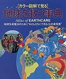 """地球を救う事典―地球生命復活のために""""わたしたちにできることの青写真"""" (ガイアブックス)"""