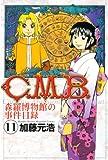 C.M.B.森羅博物館の事件目録(11) (月刊少年マガジンコミックス)