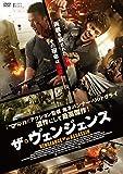 ザ・ヴェンジェンス[DVD]