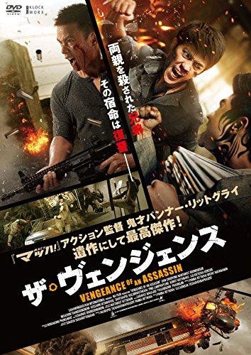 ザ・ヴェンジェンス [DVD] -