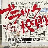 映画「ブラック校則」 オリジナル・サウンドトラック