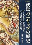 妖獣バニヤップの歴史: オーストラリア先住民と白人侵略者のあいだに (刀水歴史全書)