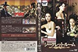 シークレット・ルーム~栄華館の艶女たち~ Vol.5 [DVD]