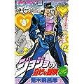 ジョジョの奇妙な冒険 24 (ジャンプコミックス)