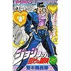 ジョジョの奇妙な冒険 (24) (ジャンプ・コミックス)