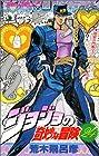 ジョジョの奇妙な冒険 第24巻
