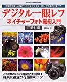 デジタル一眼レフ・ネイチャーフォト撮影入門―花撮影編 (Gakken camera mook) 画像