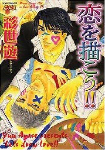 恋を描こう!! (JUNEコミックス ピアスシリーズ)の詳細を見る