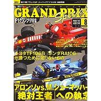 F1グランプリ特集 2006年 08月号 [雑誌]