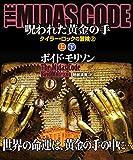 THE MIDAS CODE 呪われた黄金の手【上下合本版】 (竹書房文庫)