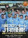 サッカーマガジン増刊 川崎フロンターレ 2017 J1 優勝記念号