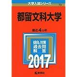 都留文科大学 (2017年版大学入試シリーズ)