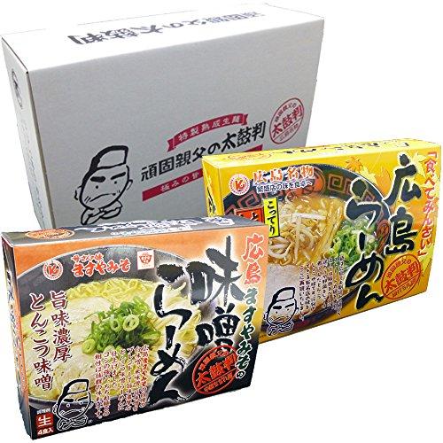 ご当地ラーメン 広島セット 広島ラーメン 広島ますやみその味噌らーめん 4食入り×2種セット