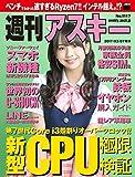 週刊アスキー No.1117 (2017年3月7日発行) [雑誌]