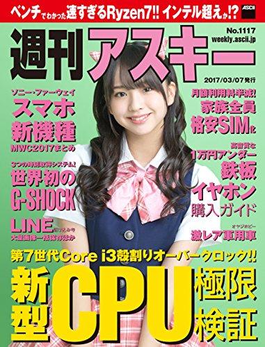 週刊アスキー No.1117 (2017年3月7日発行) [雑誌]の詳細を見る