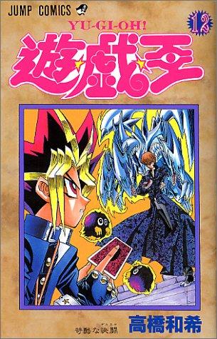 遊☆戯☆王 (12) (ジャンプ・コミックス)
