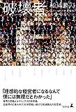 破壊者 ハカイモノ (幻冬舎単行本)