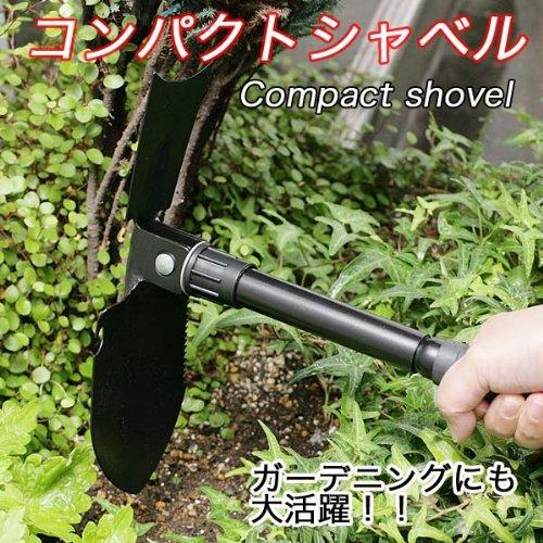 便利 コンパクト収納☆折りたたみ式2wayコンパクト シャベル