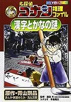 名探偵コナン推理ファイル 漢字とかなの謎 (小学館学習まんがシリーズ)