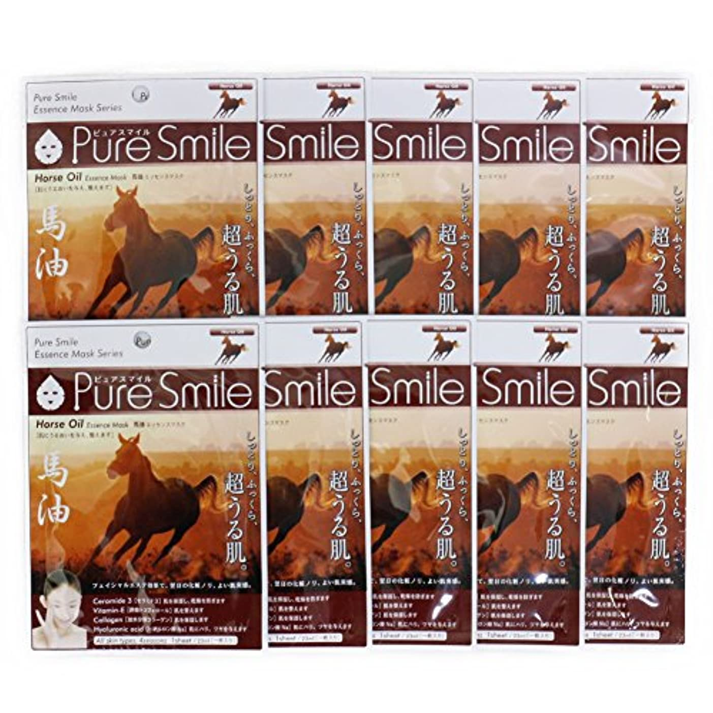 どんなときも移住する約束するPure Smile ピュアスマイル エッセンスマスク 馬油 10枚セット