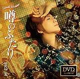 噂のふたり (DVD付き)(Cタイプ)