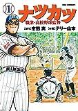 ナツカツ 職業・高校野球監督 / テリー 山本 のシリーズ情報を見る
