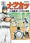 ナツカツ 職業・高校野球監督 第1巻