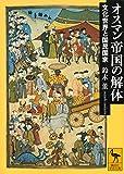 「オスマン帝国の解体 文化世界と国民国家 (講談社学術文庫)」販売ページヘ