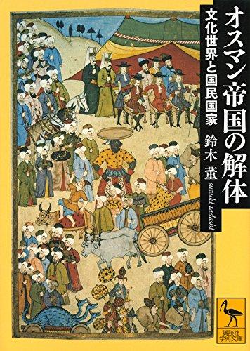 オスマン帝国の解体 文化世界と国民国家 (講談社学術文庫)の詳細を見る